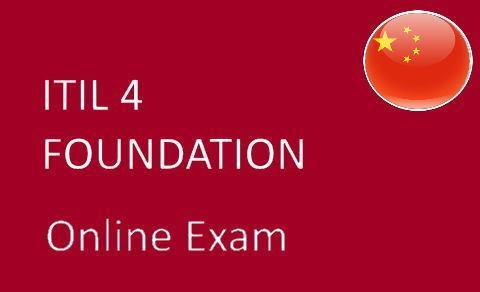 ITIL 4 基础认证考试 | ZH01